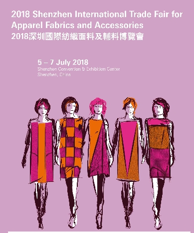 2018 Shenzhen International Trade Fair for Apparel Fabrics and Accessories
