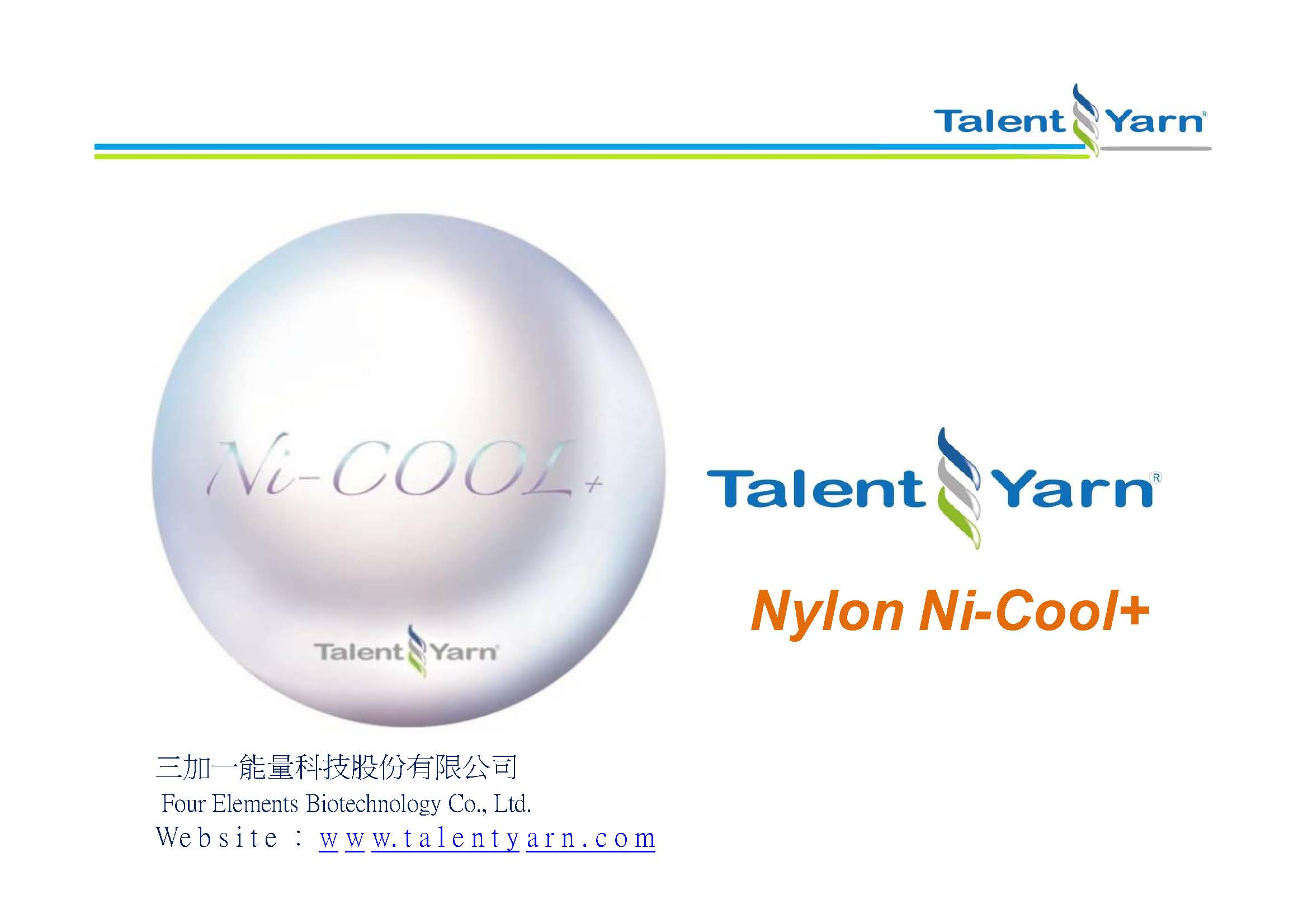 Talent Yarn Ni-Cool+(中)中)中)